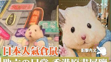 日本人氣「助六」倉鼠 首個海外原畫展香港登場!