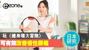 日本研究證玩 Switch《健身環大冒險》 可有效改善慢性腰痛 - ezone.hk - 網絡生活 - 生活情報