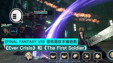 《FINAL FANTASY VII》發佈兩款手機遊戲,《Ever Crisis》和《The First Soldier》