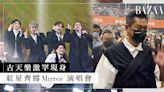 古天樂激罕現身 Mirror 演唱會!紅星齊撐本地樂壇新力量 | HARPER'S BAZAAR HK