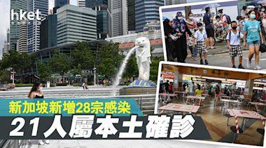 【新加坡疫情】新增28宗感染 21人屬本土確診 - 香港經濟日報 - 即時新聞頻道 - 國際形勢 - 環球社會熱點