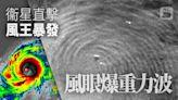 衞星直擊超強颱風「舒力基」急攀巓峯 風眼爆重力波 膺逾半世紀4月風王   蘋果日報