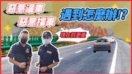 【開車幫幫忙】路怒族當心! 惡意逼車擋車這次罰的可重了!