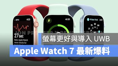 Apple Watch Series 7 最新爆料:螢幕更好、處理器升級與加入 UWB 技術? - 蘋果仁 - iPhone/iOS/好物推薦科技媒體