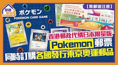 【集郵迷注意】香港郵政代購日本限量版Pokemon郵票 同時訂購各國發行東京奧運郵品 - 晴報 - 健康財富 - 穩賺・消費