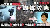 【陳同佳出獄】棄屍、潛逃、修例、示威 重溫一宗命案爆管治危機