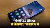 小米 11 Ultra 的高通 S888 處理器跑分及電池使用量測試 | 香港 |