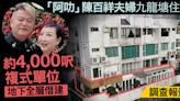 陳百祥夫婦九龍塘住所全層僭建 擅建樓梯製複式單位 無視屋宇署警告拖半年未拆 | 調查報道 | 立場新聞