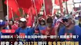 謠言終結站》台北民眾遊行要求中國「統一台灣」?查核平台打臉