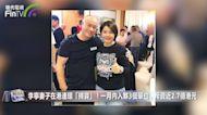 李寧妻子在港連環「掃貨」!一月內入夥3個單位,斥資近2.7億港元