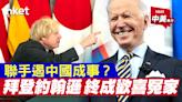 聯手遏中國成事?拜登約翰遜終成歡喜冤家 - 香港經濟日報 - 中國頻道 - 國情動向
