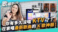 你有多久沒唱KTV了?在家也能唱到最新歌曲的K歌神器!◆嘎老師 Miss Ga 歌唱教學 學唱歌◆
