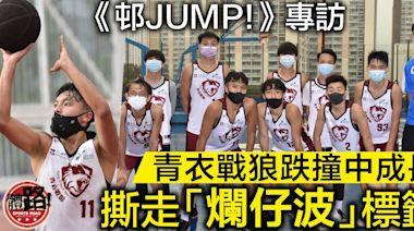 【邨JUMP!】青衣戰狼跌撞中成長 冀以行動撕走「爛仔波」標籤