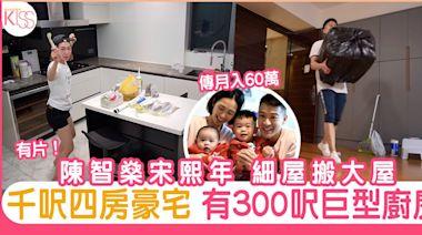 陳智燊宋熙年細屋搬大屋!千呎四房豪宅有300呎巨型廚房 | 娛樂 | Sundaykiss 香港親子育兒資訊共享平台