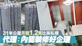 【直擊單位】31年公屋月租1.2萬 代理:內籠裝修好企理 - 香港經濟日報 - 地產站 - 二手住宅 - 資助房屋成交