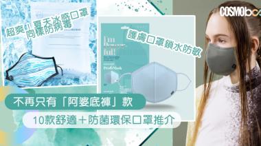 10款可重用環保口罩推介|Re-Mask夏天冰巾口罩透氣高|CHITTON 面膜口罩鎖水殺菌! | Cosmopolitan HK