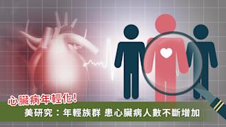 心臟病年齡正在提早!美國研究:3人中有1人在54歲前心肌梗塞