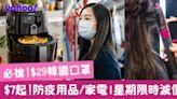 防疫用品/家電1星期限時減價!$29韓國口罩/殺菌消毒水機/空氣淨化機