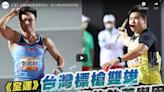 全運影音回顧之四》台灣標槍雙雄 鄭兆村、黃士峰的執著與堅持
