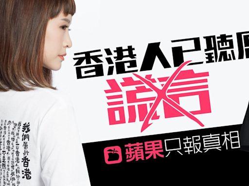 撐蘋果Tee︱香港人已聽厭了謊言 No more lies! | 蘋果日報