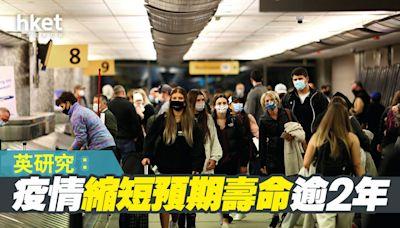 【新冠肺炎】英研究:疫情縮短預期壽命逾2年 二戰後最大跌幅 - 香港經濟日報 - 即時新聞頻道 - 國際形勢 - 環球社會熱點