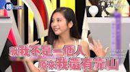 【探照鏡】前天氣女孩劉玳妍曾嫁雞頭 今改牽小咖歌手李默唯|鏡週刊