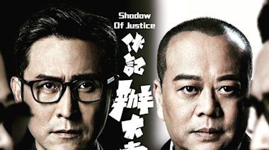 伙記辦大事.劇透︳13年後再演警察 TVB靠歐陽震華谷收視 仲有2大卡士再次拍劇