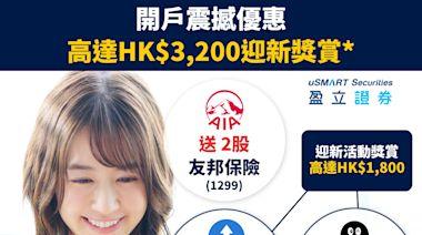 【開戶優惠】uSMART盈立證券震撼開戶優惠,迎新獎賞高達HK$3,200