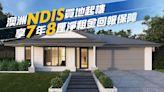 澳洲投資 NDIS福利計劃買地起樓 坐享7年8厘淨租金回報保障   蘋果日報