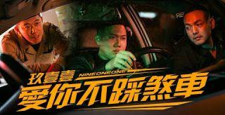 玖壹壹(Nine one one) - 愛你不踩煞車 LOVE YOU TO THE END 官方MV首播