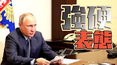 普京斥烏變反俄國家 準備好回應威脅