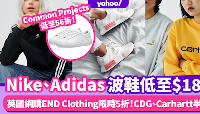 Nike、Adidas衛衣/波鞋低至$180!英國網購END Clothing限時5折優惠 潮牌CDG、Carhartt半價入手