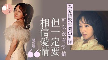 乘風破浪的姐姐2|黃曉明偶像楊鈺瑩當紅戀疑犯毀事業:愛要理性