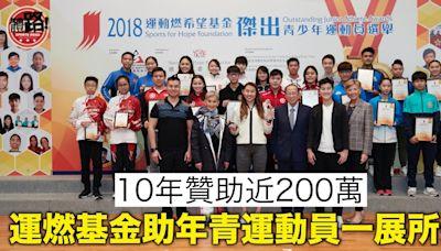 運燃基金贊助體院傑出青少年運動員選舉 當年明日之星搖身變獎牌得主