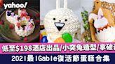最IGable復活節蛋糕合集!低至$198酒店出品/小突兔造型/拿破崙