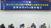 臺法交流新里程碑 泰北高中與臺北法國學校共享教育資源