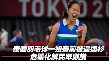 泰國羽毛球一姐賽前被逼換衫,危機化解民眾激讚   永誠   Fitz 運動平台