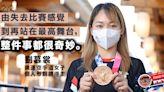 【東奧直擊】不只是「GF-able」 劉慕裳一生一次的奧運銅牌體驗