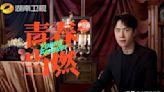 湖南衛視攜手王一博,推出青春正當燃主題片,聚焦年輕力