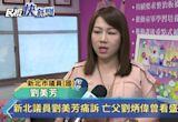 新北議員劉美芳痛訴 亡父劉炳偉曾看盛唐中醫
