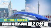「陸上飛機」擬接香港 高速磁浮西九奔穗僅20分鐘(組圖,有片) - 香港經濟日報 - 中國頻道 - 國情動向