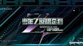 改版《新說唱》導師曝光,李榮浩潘瑋柏+R1SE成員,這是又要選秀