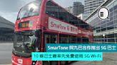 SmarTone 與九巴合作推出 5G 巴士,10 條巴士線率先免費使用 5G Wi-Fi