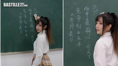 內地女教師著JK制服上堂引家長不滿:對學生影響不好 | Plastic