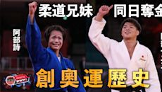 日本 東京奧運