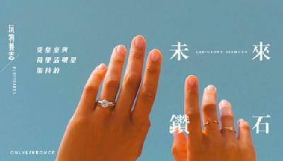 【玩物養志】受皇室與荷里活明星加持的「未來鑽石」