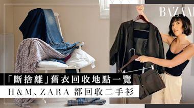 「斷捨離」舊衫必備!H&M、Uniqlo、ZARA 二手衣服回收服務一覽 | HARPER'S BAZAAR HK
