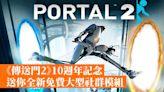 《傳送門2》10週年記念 送你全新免費大型社群模組 - 香港手機遊戲網 GameApps.hk