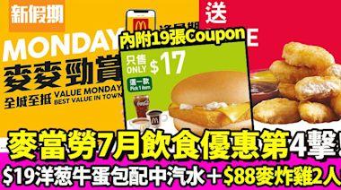 麥當勞優惠2021!7月第4擊 $19雙層洋葱牛蛋包配中汽水+一連8星期送威露士禮品 飲食優惠   飲食   新假期