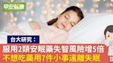 服用2類安眠藥失智風險增5倍!不想吃藥用7件小事遠離失眠